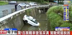 百萬轎車墜落深溝 原來是女友幹的!