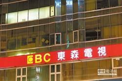 東森電視股權爆內線交易 副總50萬元交保