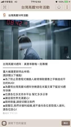 Line流傳參加活動送禮券 高鐵澄清:假的!