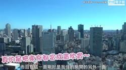 一覽東京都美景 還與天皇當鄰居!網紅奢華體驗五星級飯店