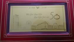 統一集團50歲生日 送10萬名員工黃金鈔票