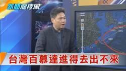 《新聞龍捲風》彭佳嶼魔鬼三角機艦詭異消失 台灣百慕達進得去出不來!