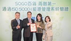 SOGO取得ISO 50001能源管理系統認證