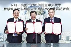 HPE、桃市、央大 AI產官學聯盟