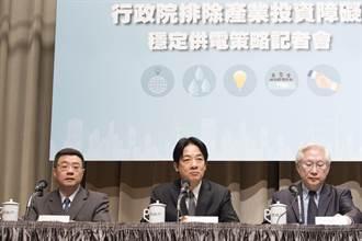 《經濟》解產業缺電,政院提3方向3政策