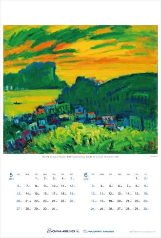 明年華航月曆少了空姐 改以本土畫家繪台灣風貌