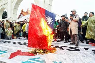 燒國旗被罰違憲?北檢「打臉」高院 起訴2獨派人士