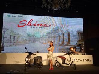 中華emoving Shine電動自行車 輕巧、流線、科技感