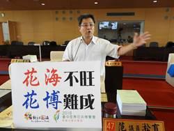 新社花海不旺 中市議員:未來要拿什麼爭鋒?