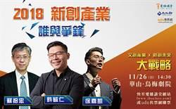 愛播講堂》許毓仁.蘇拾忠.徐嘉凱 對談新創產業及文創未來大戰略