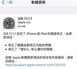 iOS 11.1.1正式版釋出 告白不再被輸入法陷害