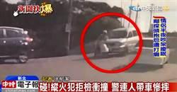 影》碰!縱火犯拒檢衝撞 員警連人帶車險遭輾斃