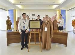 客家文化論壇首度在台舉行 佛館與河南博物院締結友好