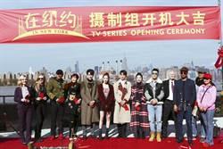 新戲《在紐約》開鏡 胡宇威、李易峰、江疏影、蔣夢婕現身紐約街頭