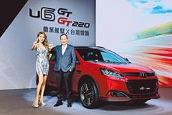 納智捷U6 GT 銷售開紅盤