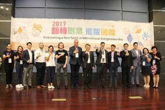 第一科大舉辦國際創育論壇,建立創業交流平台