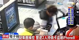 影》持偽卡盜刷iphone8 警逮2人疑集團操控