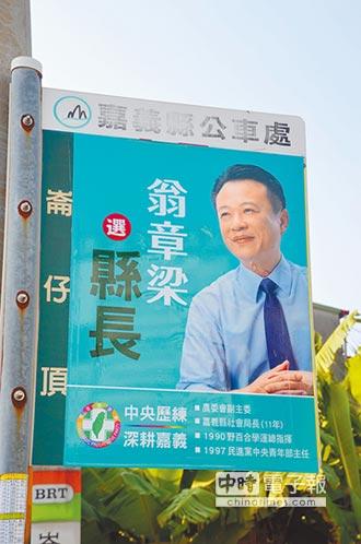 選舉廣告惹議 公車處解約