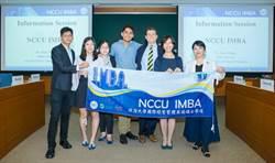在主場留學體驗國際化  政大IMBA開始招生