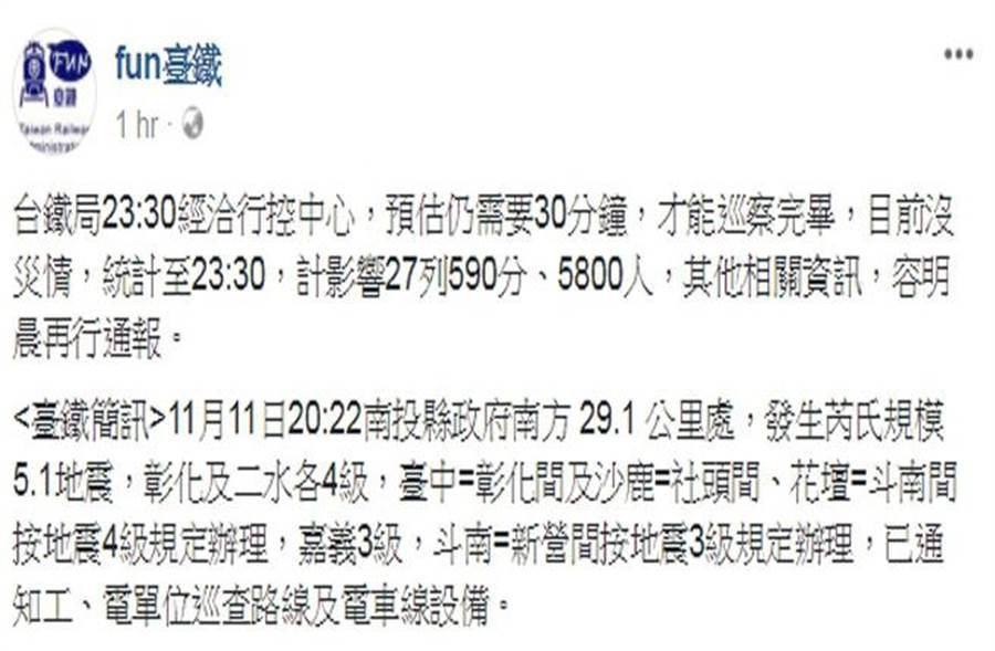 地震影響 台鐵列車延誤 5800人受影響(圖/台鐵臉書)