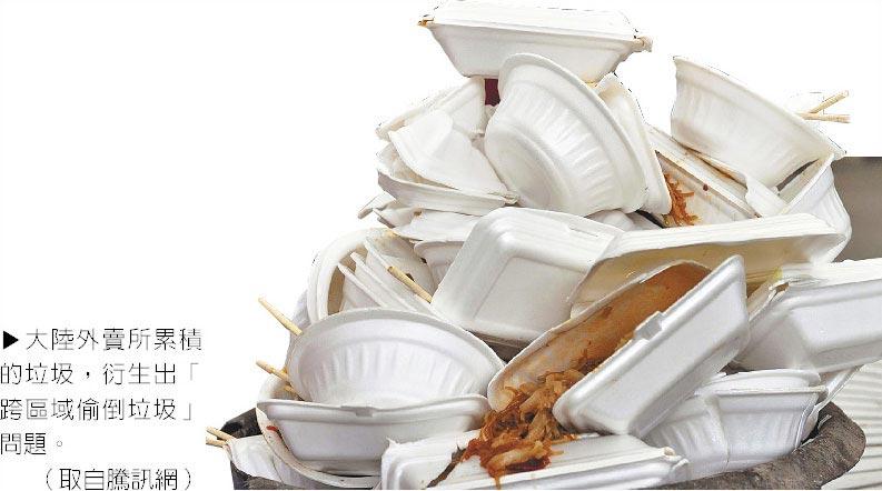 大陆外卖所累积的垃圾,衍生出「跨区域偷倒垃圾」问题。(取自腾讯网)