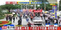 影》警突然放行4輛公車 反年改爆推擠衝突