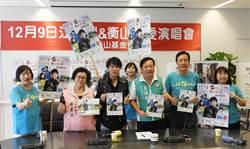 衡山有愛慈善演唱會 江志豐議會開唱為慈善募款