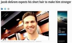 MLB》認真?大都會飄髮哥為提升球速剪短髮