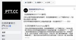 PTT反穆斯林言論惹議 站長群發三點聲明