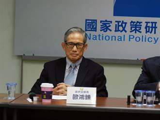 歐鴻鍊:台灣連當美日籌碼的份量都不夠