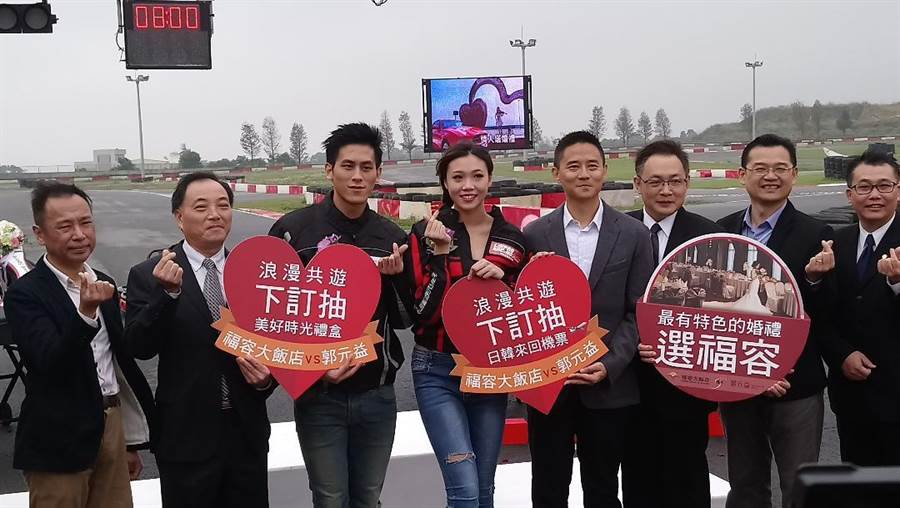 福容大飯店攜手郭元益,選在麗寶渡假園區推出全台首創的「賽車婚禮」。(圖/曾麗芳)