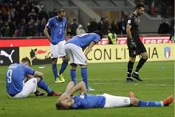 60年來第一次 4冠義大利無緣世足賽