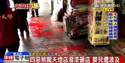 影》4名惡煞闖平溪潑漆砸天燈店 小嬰兒遭波及送醫