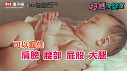 寶寶按摩第二彈!幫助入眠5字訣 「包、散、心、轉、握」