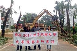 屏科大修剪行道樹遭「斷頭」 學生舉布條抗議