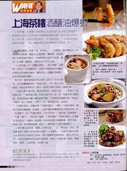 上海茶樓酒釀油爆蝦