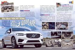 傲視同級  The New VOLVO XC60