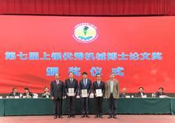 第7屆上銀優秀機械博士論文 銀獎由南京航空航天大學博士張彥與教授朱荻、徐正揚奪得