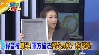 《大政治大爆卦》錄音檔曝光!軍方違法撥款24億?誰授意?