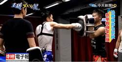 《主播3600變》「打」出月薪10萬 正牌泰拳教練「拿命賺」