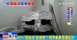 影》憂WiFi機「電磁波」害健康 房東亂斷電遭起訴