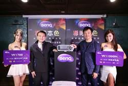 BenQ 推出新一代4K HDR家用投影機