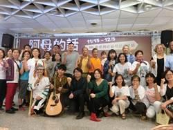 相招來去台南 阿母的話—南台灣社區母語成果展