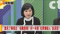 《新聞深喉嚨》喬慶富24億案 猛打陳偉志「招搖撞騙」 府方怎不講明白?