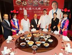 知名滿族八大碗料理 現身古都府城台南