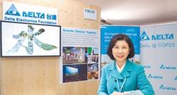 台達參與COP23聯合國氣候會議