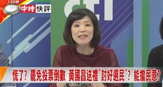 快評》慌了?罷免投票倒數 黃國昌送禮「討好選民」?能擋民意?