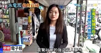 《長江52號》缺錢下毒手? 水電工住家遭搜出六萬現金