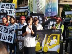 環團抗議亞泥礦權展限  要求賴揆表態速修《礦業法》