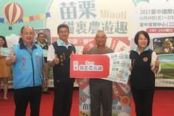 苗栗在台中國際旅展 力推10大休閒農業區體驗